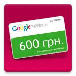 adwords 600